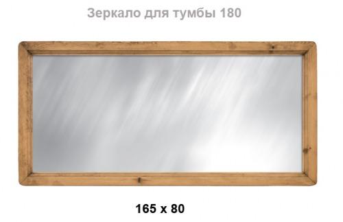 165-х-80